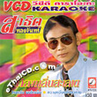 Karaoke VCD : Sathit Thongjun - Lhong Klin Sa-le-te