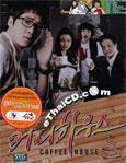 Korean serie : Coffee House [ DVD ] (Metal Box Set)