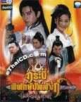 HK serie : The Tale of the Romantic Swordsman - Box.1&2 (Complete set)