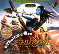 Ramayana The Epic [ VCD ]