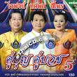 Karaoke VCD : Tossapol & Sriprai & Ord Four S - Koo Boon Koo Buad 5