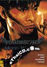 The Moon Warriors [ DVD ]