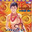 Karaoke VCD : Galaxy - Khon Roo Jai