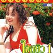 Karaoke VCD : Galaxy - Jai Sayew Vol.1