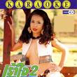 Karaoke VCD : Galaxy - Rao Jai Vol.2