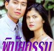 Thai TV serie : Pi Nai Gum [ DVD ]