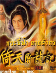 HK TV serie : The Heaven Sword and Dragon Sabre 2000 [ DVD ]