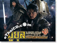 Korean serie : The Kingdom Of The Winds - Box.1
