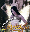 Fascinating Butterfly [ VCD ]