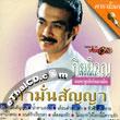 Karaoke VCD : Koong Kittikhun - Kum Mun Sunya