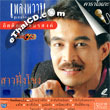 Karaoke VCD : Koong Kittikhun - Sao Fhung Kong