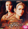 The Legend of Suriyothai [ VCD ]