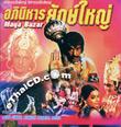 Maya Bazar [ VCD ]