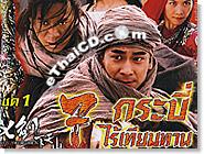 HK serie : Seven Swordsmen - Box.1