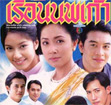 Thai TV serie : Ruen Noppakao [ DVD ]