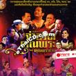 Concert VCD : Jum Aud Khun Pra By Khun Pra Chuay