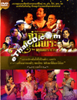 Concert DVD : Jum Aud Khun Pra By Khun Pra Chuay