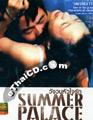 Summer Palace [ DVD ]