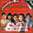 Karaoke VCD : Nititud - Marn Mook Lai Mung Korn