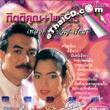 Karaoke VCD : Koong Kittikhun + Paijit UgsornNarong - Kwan Riam