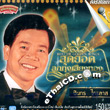 Karaoke VCD : ChinNakorn KraiRas - Best of Golden Songs