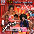 Morlum concert : Sieng Isaan band - Talok 24