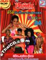 Concert DVD : Morlum concert - Sieng Isaan band - Talok 24