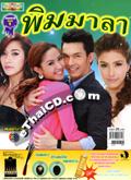 \'Pimmala\' lakorn magazine (Dara Pappayon)