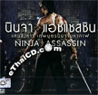 Ninja Assassin [ VCD ]