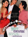 Hello My Love [ DVD ]