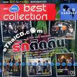 Karaoke VCD : RS Best Collection - Ruk Tid Din