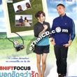 Bork Chud Chud Wa Ruk (Shift Focus) [ VCD ]