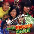 Monruk Nang Prai VS. Nang Tanee [ VCD ]