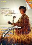 Karaoke DVD : Paowalee Pornpimon : OST - PoomPuang