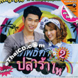 Karaoke VCD : OST - Thep Tida Pla Ra Hai 2