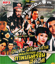 MP3 : OST : Chinese TV series & Movies