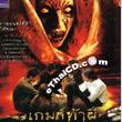 Game Ta Pee [ VCD ]