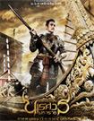 King Naresuan : Episode 3 [ DVD ] (2 Discs - Steelbook)