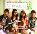 Love of Siam [ VCD ]