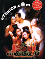 Erotic Ghost Story I [ DVD ]