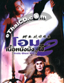 Erotic Ghost Story 2 [ DVD ]