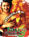 Erotic Ghost Story 3 [ DVD ]