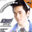 Karaoke VCD : Aof Supanat - Pen Khon Raek Tee Ter Kid Tueng Ru Plao