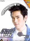 Karaoke DVD : Aof Supanat - Pen Khon Raek Tee Ter Kid Tueng Ru Plao