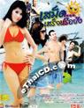 Samet Sej Ru Yung [ DVD ]