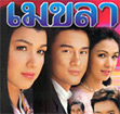 Thai TV serie : Mekhala [ DVD ]