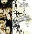A Chinese Ghost Story 2 [ VCD ]