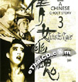 A Chinese Ghost Story 3 [ VCD ]
