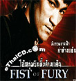 Fist of Fury (1972) [ VCD ]