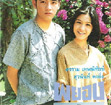 Thai TV serie : Payong [ DVD ]
